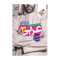 کتاب پرسش های چهار گزینه ای عربی دوازدهم