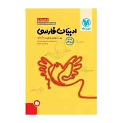 جمعبندی ادبیات فارسی