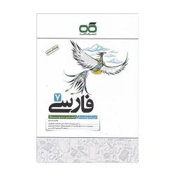 کتاب تیزهوشان فارسی هفتم کاهه