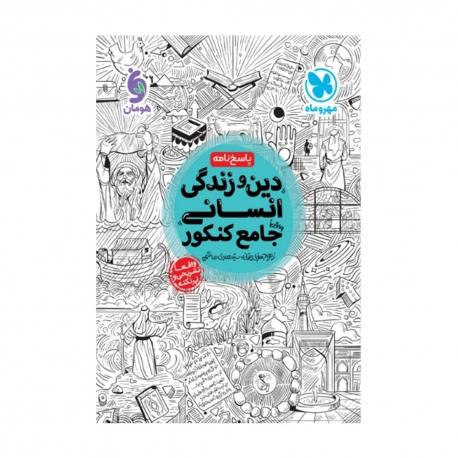 کتاب جامع دین و زندگی انسانی کنکور مهر و ماه جلد پاسخ