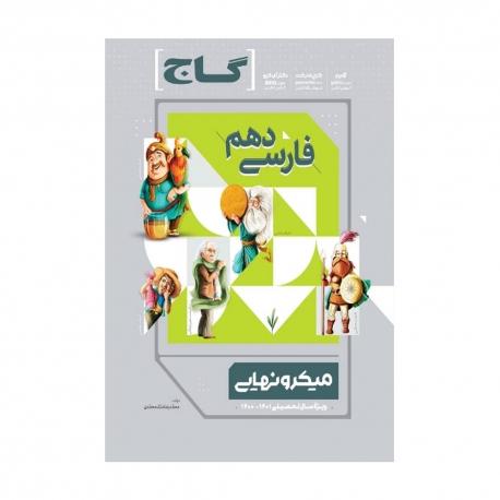 کتاب میکرونهایی فارسی دهم گاج