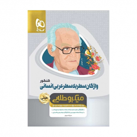 کتاب مینی میکرو طلایی واژگان سطر به سطر عربی جامع کنکور انسانی گاج