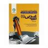 کتاب عربی دهم سری کار و تمرین