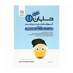کتاب آموزش حسابان