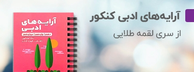 کتاب لقمه طلایی آرایه های ادبی کنکور مهروماه